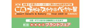 第7回関西デザート・スイーツ&ベーカリー展