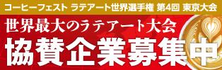 コーヒーフェスト ラテアート世界選手権 第4回東京大会 協賛企業募集中