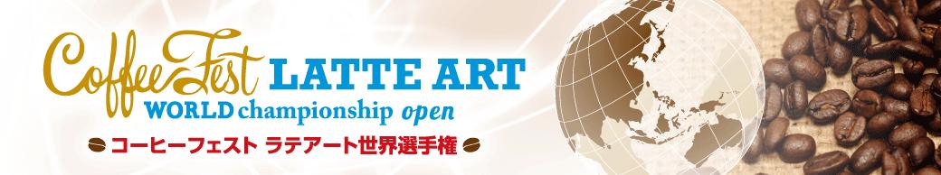 第2回 コーヒーフェストラテアート世界選手権 東京大会