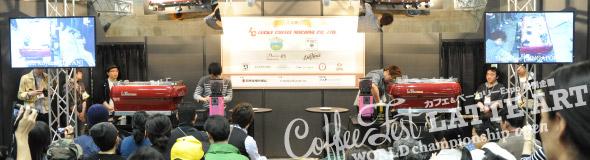 コーヒーフェストラテアート世界選手権とは