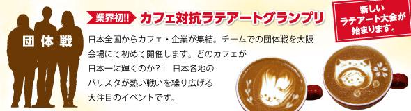 カフェ対抗ラテアートグランプリとは