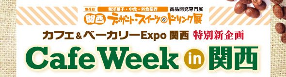 Cafe Week in 関西