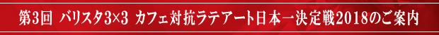 第2回 バリスタ3×3 カフェ対抗ラテアート日本一決定戦2017のご案内