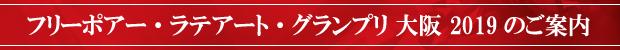フリーポアー・ラテアート・グランプリ 大阪 2019 のご案内