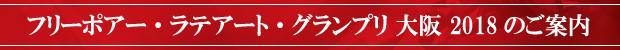 フリーポアー・ラテアート・グランプリ 大阪 2018のご案内