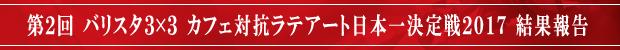 第2回バリスタ3x3 カフェ対抗 ラテアート日本一決定戦2017 結果報告