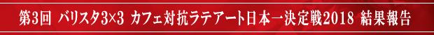 第3回バリスタ3x3 カフェ対抗 ラテアート日本一決定戦2018 結果報告