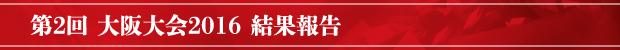 日本選手権2016 大阪大会 結果報告