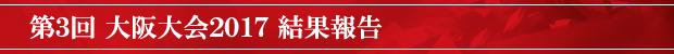 第3回 大阪大会2017 結果報告