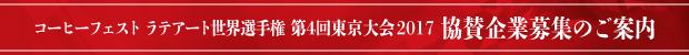コーヒーフェスト ラテアート世界選手権 第4回東京大会 2017 協賛企業募集のご案内