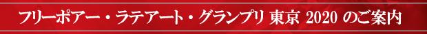 フリーポアー・ラテアート・グランプリ 東京 2020 のご案内