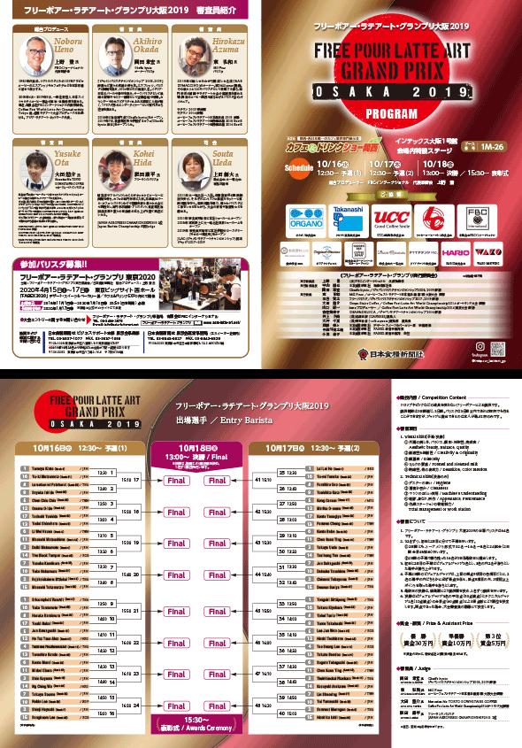プログラム表